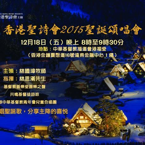 聖誕聖詩頌唱會2015