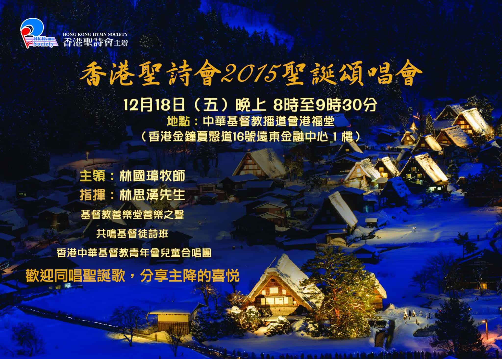 香港聖詩會2015聖誕頌唱會A5-01