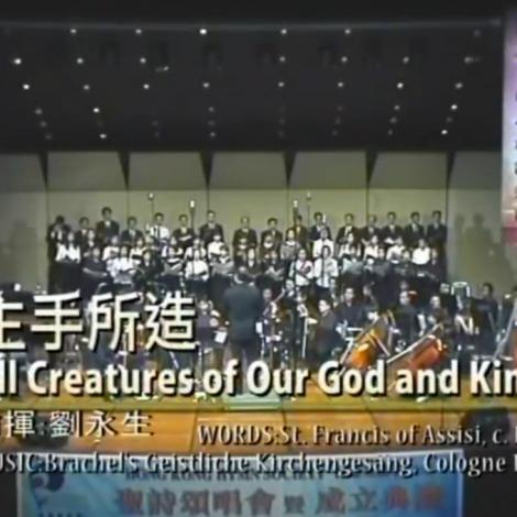 第一屆聖詩頌唱會 05 主手所造 All Creatures of Our God and King