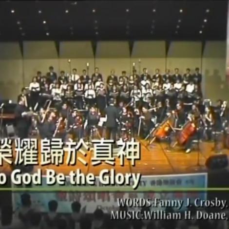 第一屆聖詩頌唱會 060708 榮耀歸於真神、快樂頌、你信實何廣大組曲 To God be the Glory/ Joyful, Joyful We Adore Thee/ Great is Thy Faithfulness Medley