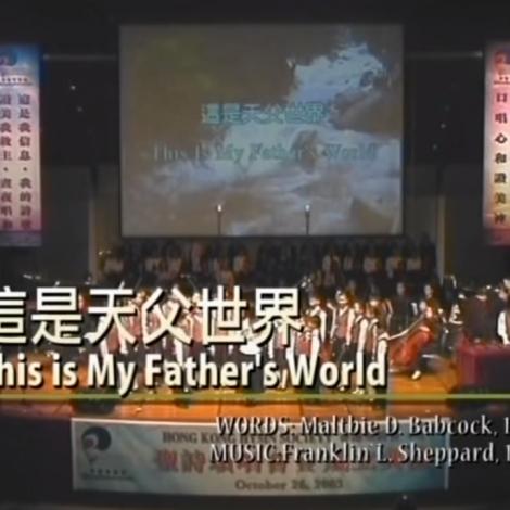 第一屆聖詩頌唱會 12 這是天父世界 This is My Father's World