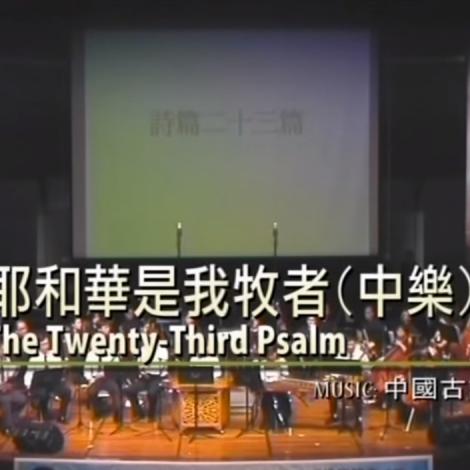 第一屆聖詩頌唱會 15 耶和華是我牧者(中樂)