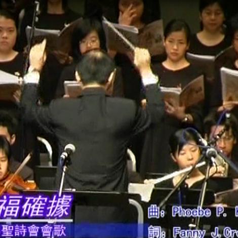 第二屆聖詩頌唱會 02 有福的確據 Blessed Assurance