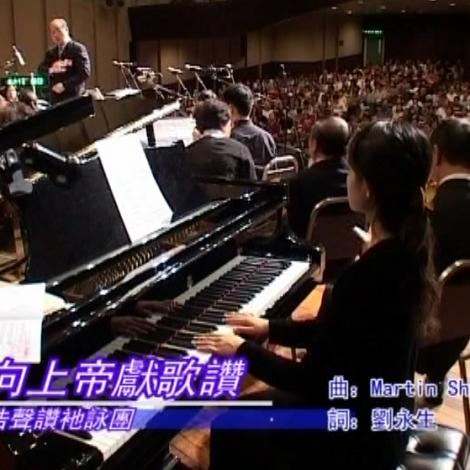第二屆聖詩頌唱會 03 向上帝獻歌讚