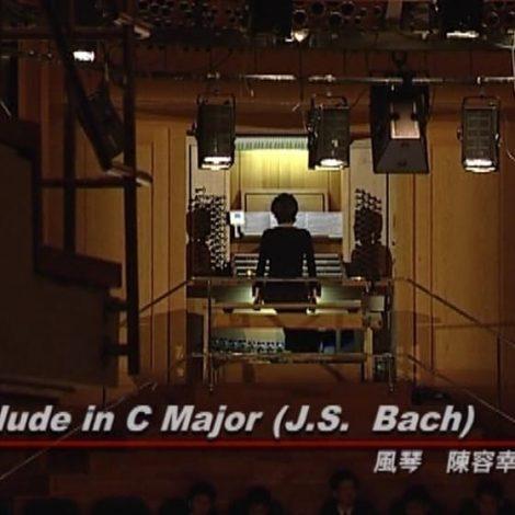 第三屆聖詩頌唱會 02 Prelude in C Major, BWV846 (風琴)