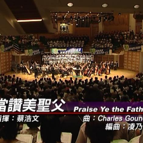 第三屆聖詩頌唱會 03 當讚美聖父 Praise Ye the Father