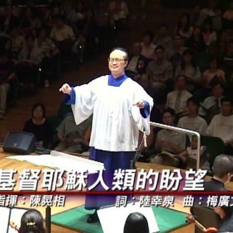 第三屆聖詩頌唱會 07 基督耶穌人類的盼望