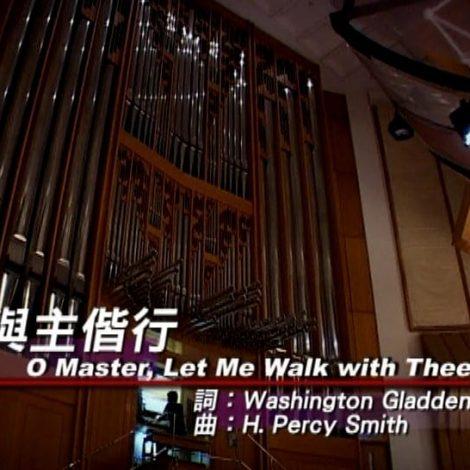 第三屆聖詩頌唱會 10 與主偕行 O Master, Let me Walk with Thee