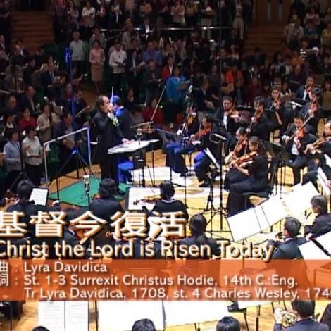 第四屆聖詩頌唱會 01 基督今復活 Christ the Lord is Risen Today