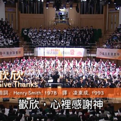 第四屆聖詩頌唱會 0910 歡欣感謝/歡欣組曲 Rejoice, Ye Pure in Heart / Give Thanks Medley
