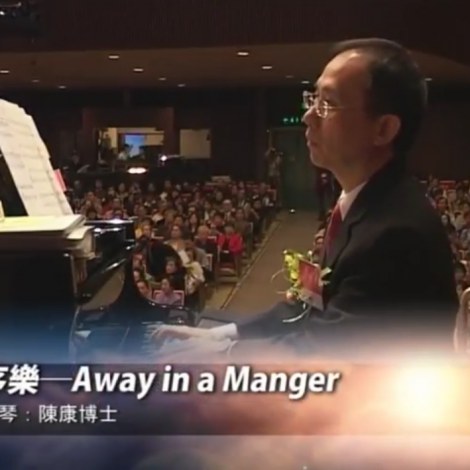 第五屆聖詩頌唱會 02 Away in a Manger 馬槽聖嬰 (鋼琴)