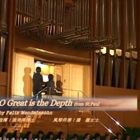 第七屆聖詩頌唱會 18 O Great is the Depth