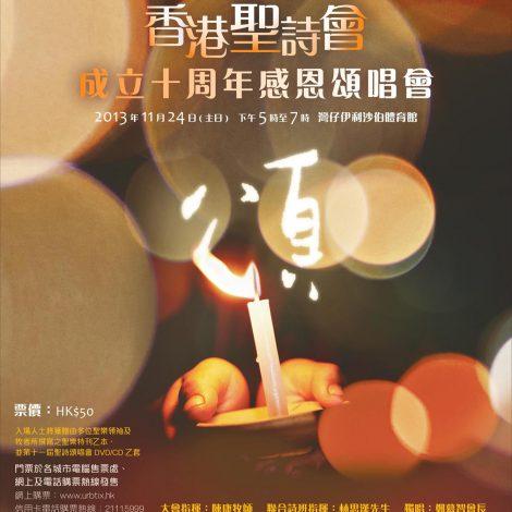香港聖詩會成立十周年感恩頌唱會「頌」