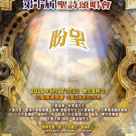 第十屆聖詩頌唱會「盼望」