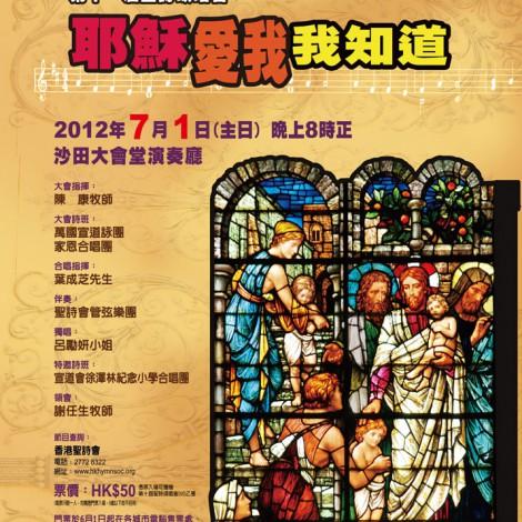 第十一屆聖詩頌唱會「耶穌愛我我知道」