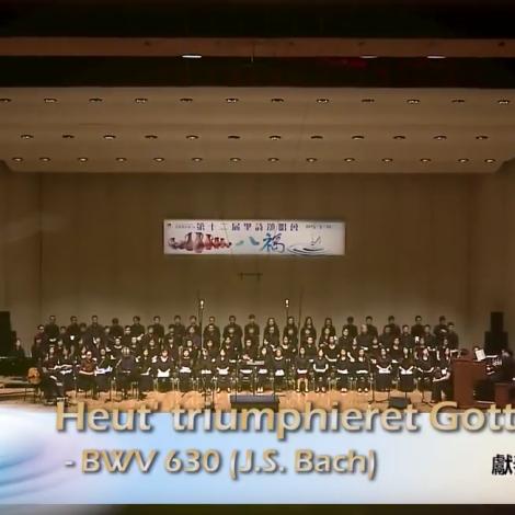 第十二屆聖詩頌唱會 01 Heut' triumphieret Gottes Sohn BWV 630 (風琴)