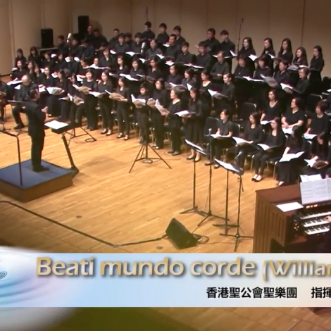 第十二屆聖詩頌唱會 03 Beati Mundo Corde (William Byrd)