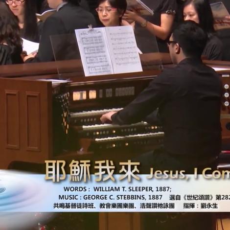 第十二屆聖詩頌唱會 06 耶穌我來 Jesus, I Come