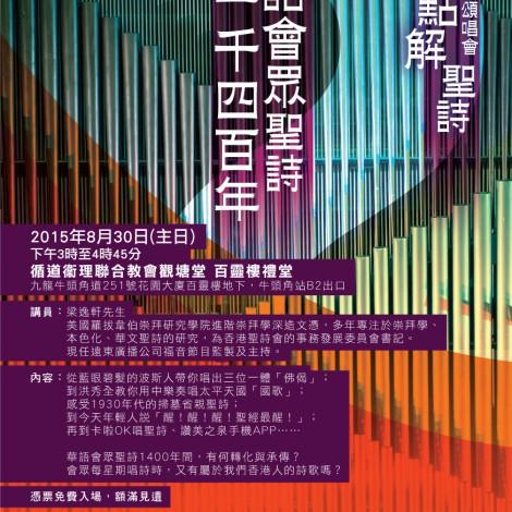 點解聖詩講座頌唱會(二)「華語會眾聖詩1400年」