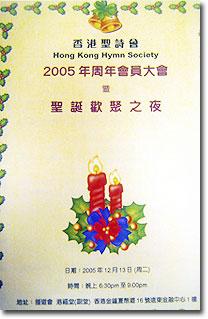 2005年聖誕聖詩頌唱會暨會員大會