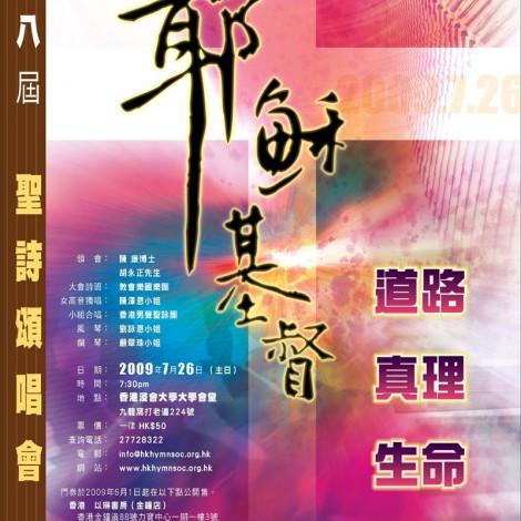 第八屆聖詩頌唱會「耶穌基督 道路、真理、生命」