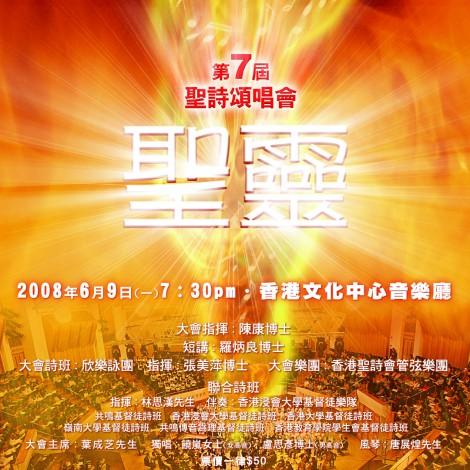 第七屆聖詩頌唱會「聖靈」
