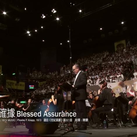 十周年感恩頌唱會 01 有福確據 Blessed Assurance