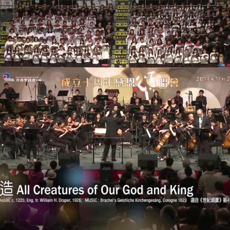 十周年感恩頌唱會 05 主手所造 All Creatures of Our God and King