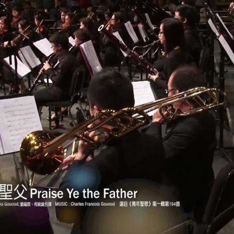 十周年感恩頌唱會 06 當讚美聖父 Praise Ye the Father