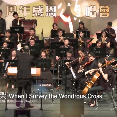 十周年感恩頌唱會 09 奇妙十架 When I Survey the Wondrous Cross