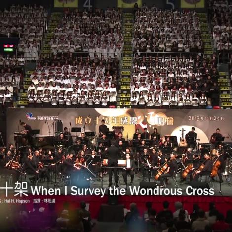 十周年感恩頌唱會 10 每仰看十架 When I Survey the Wondrous Cross