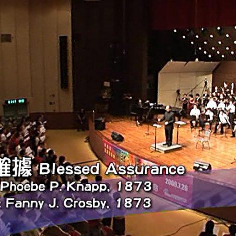 第八屆聖詩頌唱會 03 有福確據 Blessed Assurance