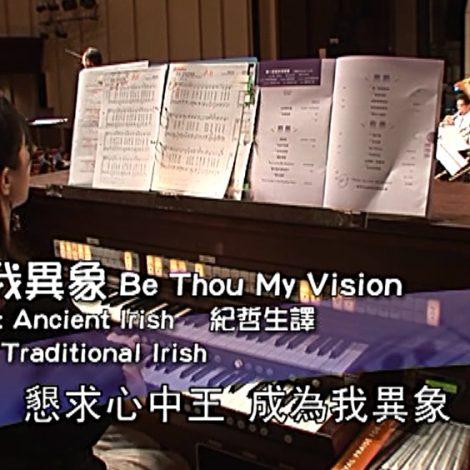 第八屆聖詩頌唱會 05 成為我異象 Be Thou My Vision
