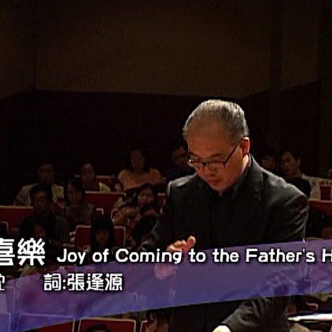 第八屆聖詩頌唱會 06 歸家喜樂 Joy of Coming to the Father's Home