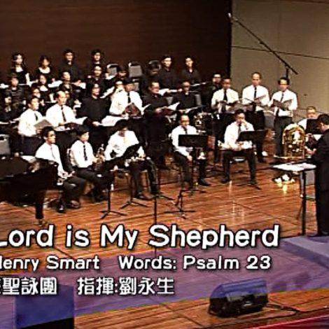 第八屆聖詩頌唱會 07 The Lord is My Shepherd 耶和華是我的牧者