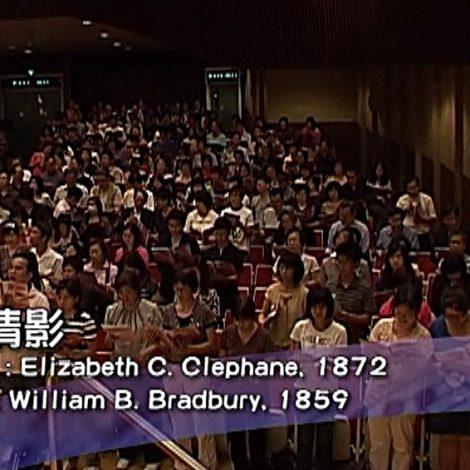 第八屆聖詩頌唱會 09 寶架清影 Beneath the Cross of Jesus