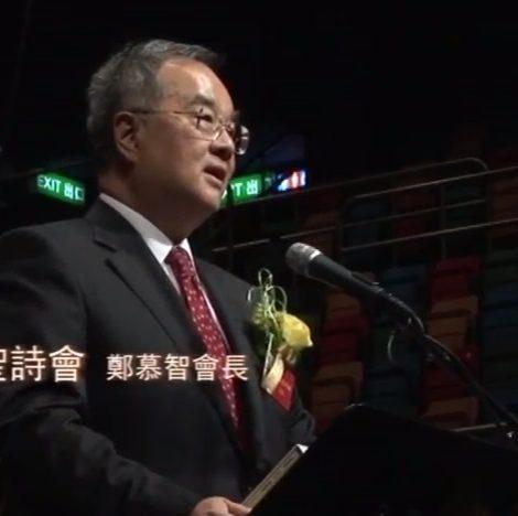 第九屆聖詩頌唱會 01 會長鄭慕智律師致辭