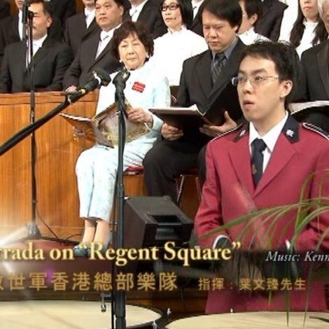 第十屆聖詩頌唱會 01 Intrada on 'Regent Square'
