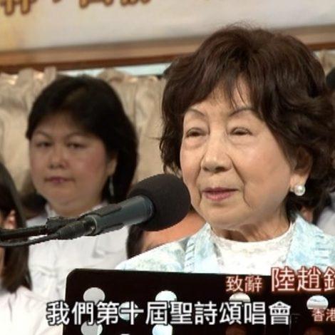 第十屆聖詩頌唱會 03 副會長致辭