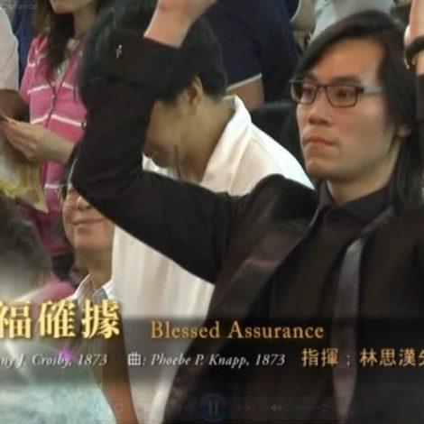 第十屆聖詩頌唱會 04 有福確據 Blessed Assurance
