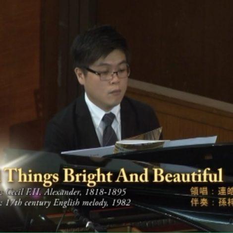 第十屆聖詩頌唱會 06 All Things Bright and Beautiful 美麗光明物