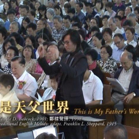 第十屆聖詩頌唱會 07 這是天父世界 This is My Father's World