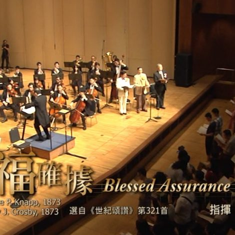第十一屆聖詩頌唱會 01 有福確據 Blessed Assurance