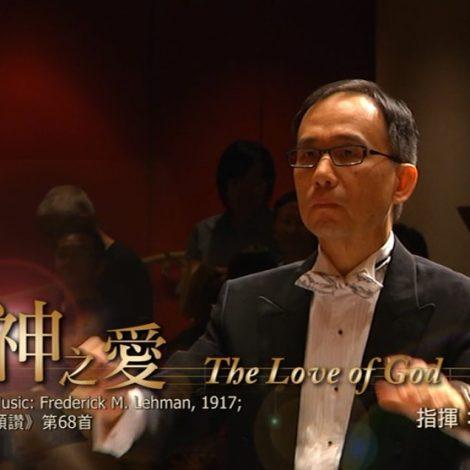 第十一屆聖詩頌唱會 05 真神之愛 The Love of God