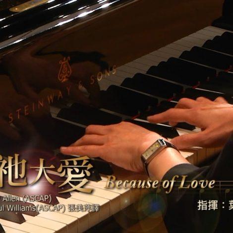 第十一屆聖詩頌唱會 09 因祂大愛 Because of Love