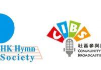 香港電台數碼廣播節目:聖詩你好嘢