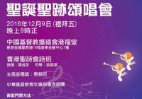 2016聖誕聖跡頌唱會