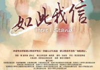 第十四屆香港聖詩頌唱會:如此我信