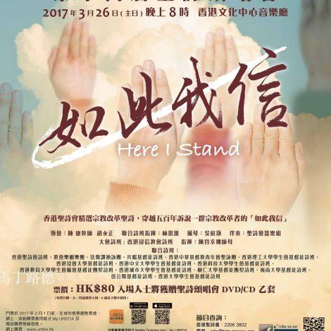 第十四屆香港聖詩頌唱會「如此我信」