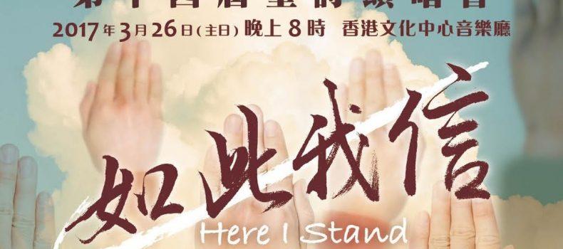 聖詩風雲500年——『如此我信』程序介紹